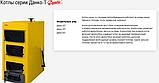 Котел твердотопливный Данко -Т 35, 50, 80 кВт, фото 3