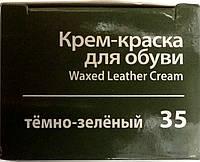 Крем Темно зеленый для гладкой кожи туба с губкой Сильвер 75мл, фото 1