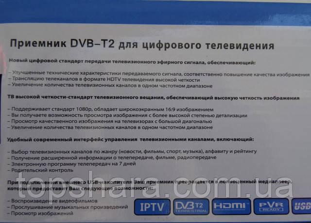 Приемник DVB-T2 для цифрового телевидения