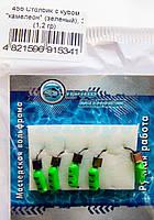 Мормышка вольфрамовая |456| столбик с кубом хамелеон зелен.3 1,2g