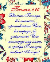 Міні-листівка: Псалом 116  № 157