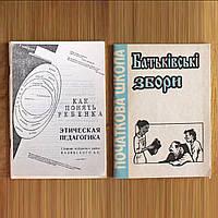 Книги по педагогике - Батьківські збори, Как понять ребенка - этическая педагогика
