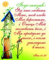 Міні-листівка: Ісус сказав:  Як хто любить  Мене...  № 158