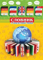 """Зошит - Словникз іноземної мови """"Супер"""" В5 48 аркушів СКАТ УП-43"""