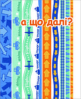 Міні-листівка: а що далі?  № 159