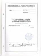 Оформление техпаспорта на квартиру, дом, нежилое помещение, гараж по Киеву и Киевской области