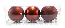 Набор елочных шаров 10 см (3 шт), 3 вида, цвет - шоколадный