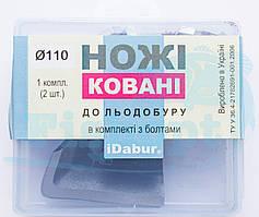 Комплект ножів Стандарт 110мм до льодобура iDabur