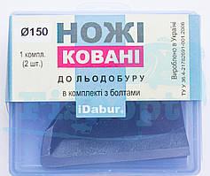 Комплект ножів Стандарт 150мм до льодобура iDabur