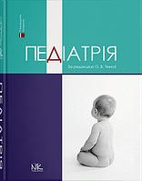 Педіатрія. 5-е видання. Тяжка О. В.