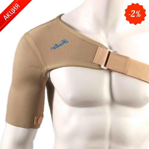 Фиксатор плечевого сустава fosta купить артрит нижнечелюстного сустава к какому врачу обратиться