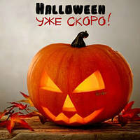 Поступление косметических средств для Halloween уже скоро!