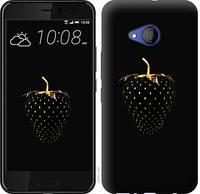 """Чехол на HTC U11 Life Черная клубника """"3585u-1385-15886"""""""