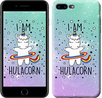 "Чехол на iPhone 8 Plus I'm hulacorn ""3976c-1032-15886"""