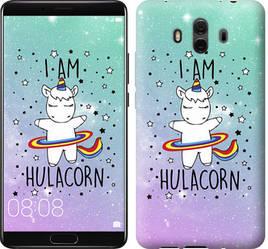 "Чехол на Huawei Mate 10 I'm hulacorn ""3976u-1116-15886"""