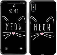 "Чехол на iPhone X Kitty ""3677c-1050-15886"""