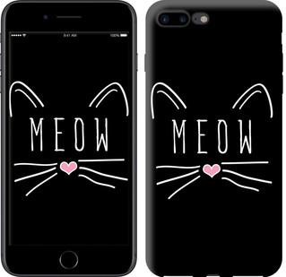 """Чехол на iPhone 8 Plus Kitty """"3677c-1032-15886"""""""
