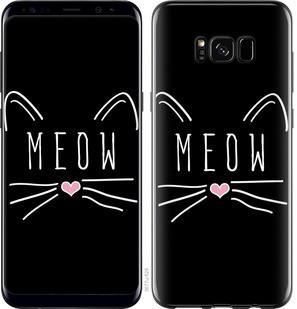 "Чехол на Samsung Galaxy S8 Kitty ""3677c-829-15886"""