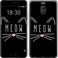 "Чехол на Meizu 15 Kitty ""3677u-1472-15886"""