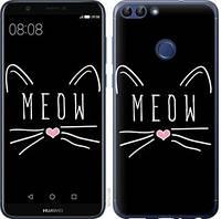 """Чехол на Huawei P Smart Kitty """"3677c-1346-15886"""""""