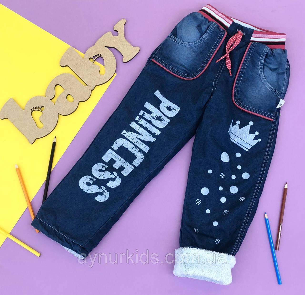 Утеплені джинси на махре для дівчинки 5-6-7-8 років ОПТОМ