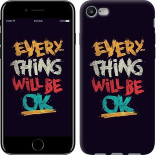 """Чехол на iPhone 8 Все будет хорошо """"4068c-1031-15886"""""""