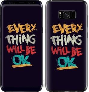 "Чехол на Samsung Galaxy S8 Plus Все будет хорошо ""4068c-817-15886"""