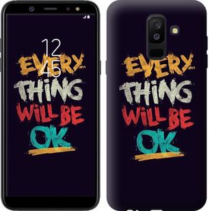 "Чехол на Samsung Galaxy A6 Plus 2018 Все будет хорошо ""4068c-1495-15886"""