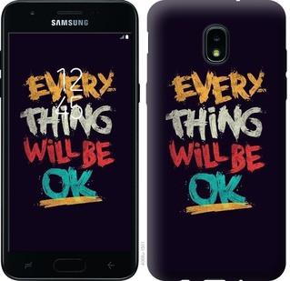 "Чехол на Samsung Galaxy J3 2018 Все будет хорошо ""4068u-1501-15886"""