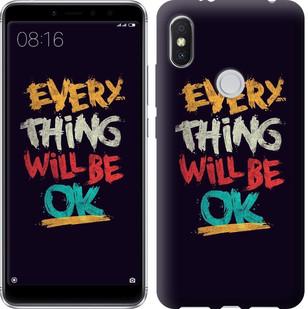 "Чехол на Xiaomi Redmi S2 Все будет хорошо ""4068u-1494-15886"""