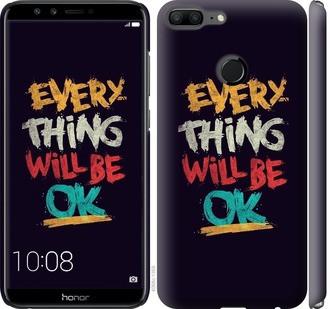 "Чехол на Huawei Honor 9 Lite Все будет хорошо ""4068c-1359-15886"""