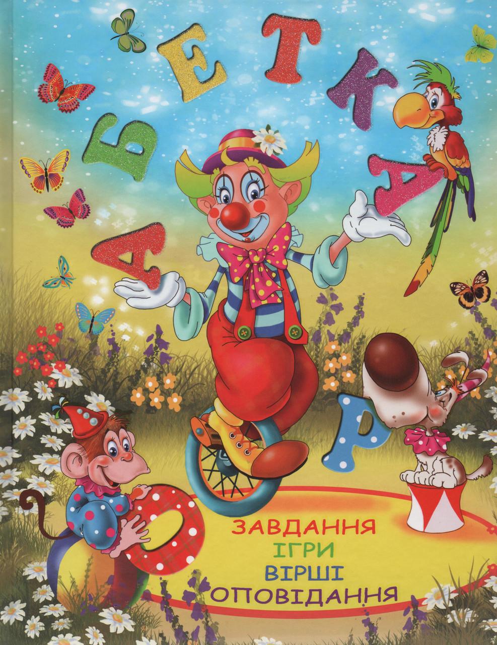 Абетка. М. О. Хаткіна, Улюбленні казки. О. В. Зав'язкін