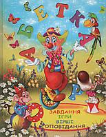 Абетка. М. О. Хаткіна, Улюбленні казки. О. В. Зав'язкін, фото 1