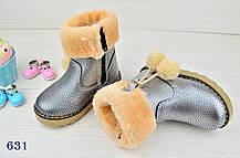 Ботинки детские с мехом на девочку еврозима серебряные 23.24.25 р., фото 3
