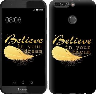 """Чехол на Huawei Honor V9 / Honor 8 Pro Верь в свою мечту """"3748u-1246-15886"""""""