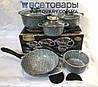 Набір посуду з гранітним покриттям 10 предметів Edenberg EB-8110