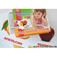 Набор детских карточек Фрукты, 15 шт в наборе 1Вересня 951301