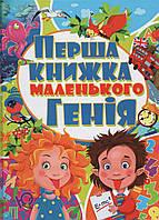 Перша книжка маленького генія. О. В. Зав'язкін, О. В. Тимофєєв, М. О. Хаткіна