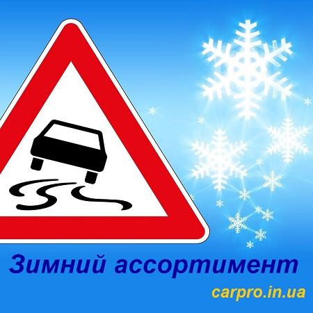 Зимняя автохимия и товары для ухода за авто