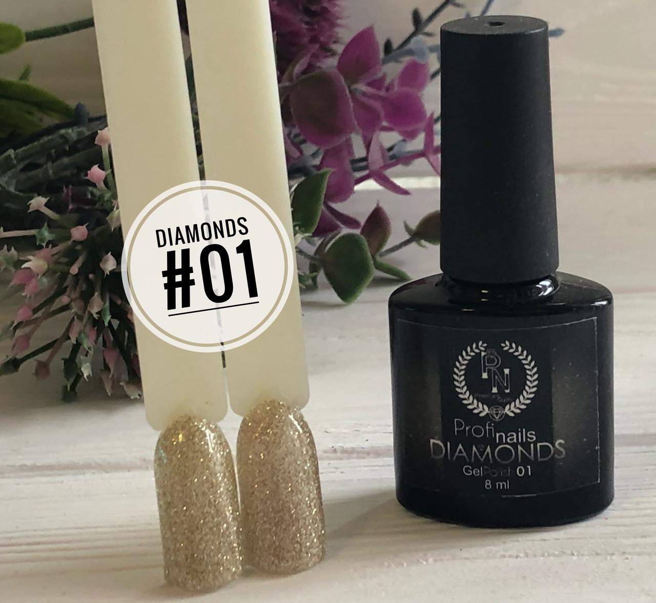 Гель лак каучуковый 8 мл Profi nails Diamonds 01