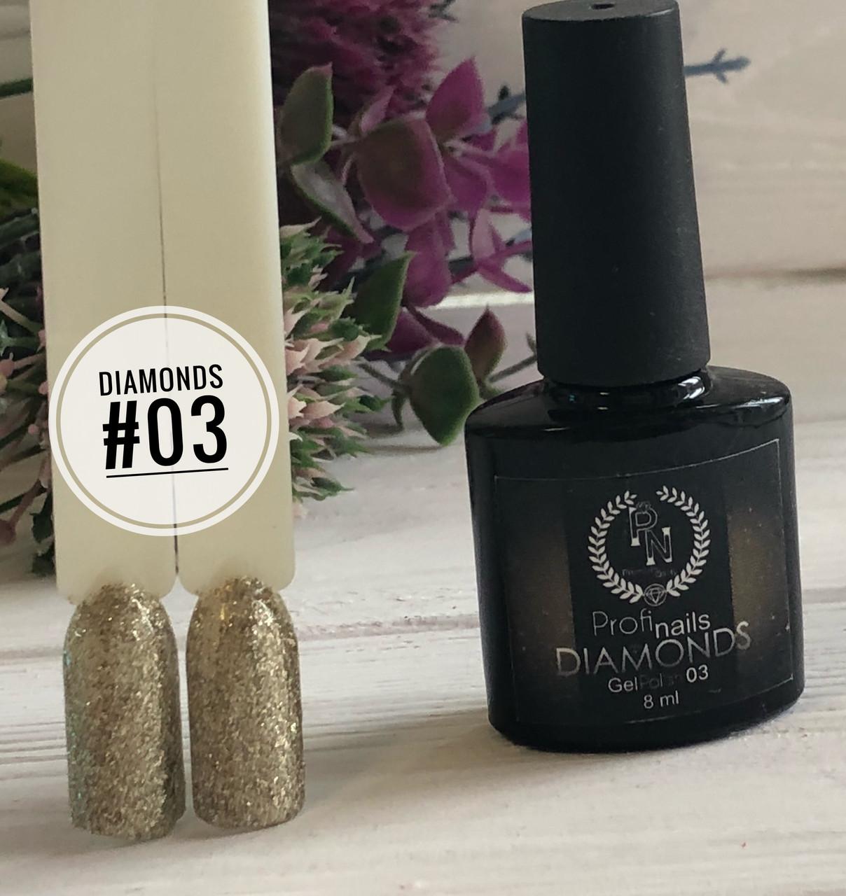 Гель лак каучуковый 8 мл Profi nails Diamonds 03