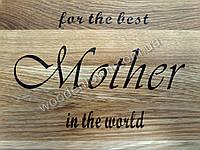 Разделочная доска с персональной гравировкой для мамы
