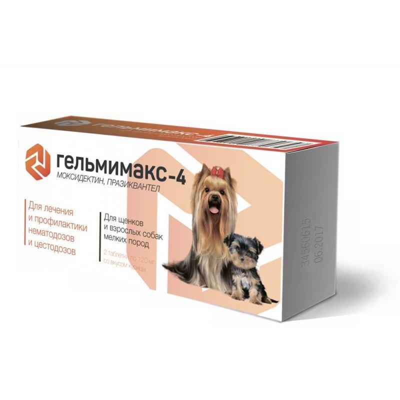 Гельмимакс-4 для щенков и взрослых собак мелких пород 2 таблетки по 120 мг