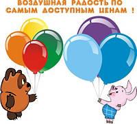Доставка воздушных шаров в Луганске