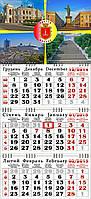 Календарь настенный квартальный Одесса К01