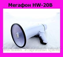 Мегафон HW-20B
