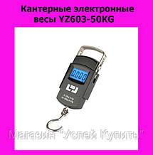 Кантерные электронные весы YZ603-50KG