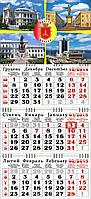 Календарь настенный квартальный Одесса К03