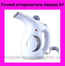 Ручной отпариватель Аврора A7