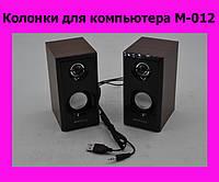 Колонки для компьютера M-012